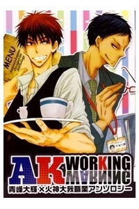 KnB Doujinshi - AK WORKING WARNING