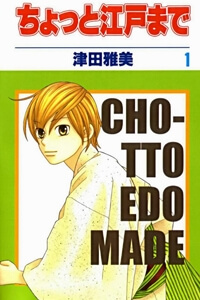 Chotto Edo Made
