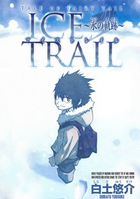 Fairy Tail Ice Trai