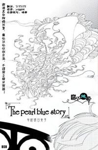 The Pearl Blue Story