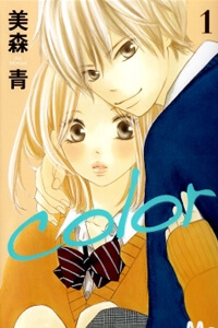 COLOR (MIMORI AO)