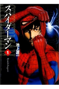 Spider Man - The Manga