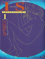 I.S. (Intersexuality)