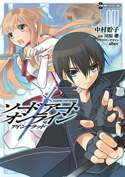 Sword Art Online Comic Anthology Manga