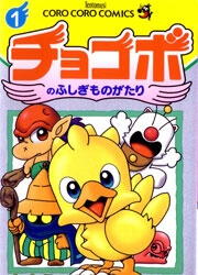 Chocobo's Mysterious Story