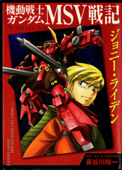 Mobile Suit Gundam MSV Chronicles: Johnny Ridden