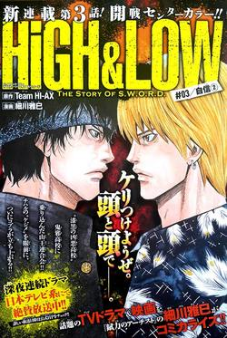 High & Low The Story Of Sword