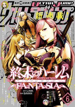 Worlds end harem fantasia